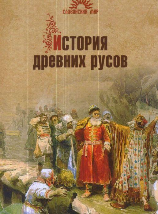 Ю. Д. Петухов История древних русов