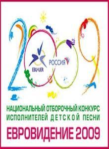 Финал отборочного конкурса Детское Евровидение 2009 / Junior Eurovision 2009 (2009) SATRip