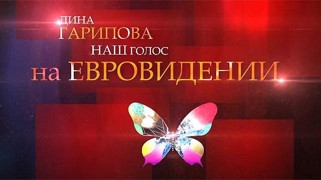"""Дина Гарипова. Наш голос на """"Евровидении"""""""