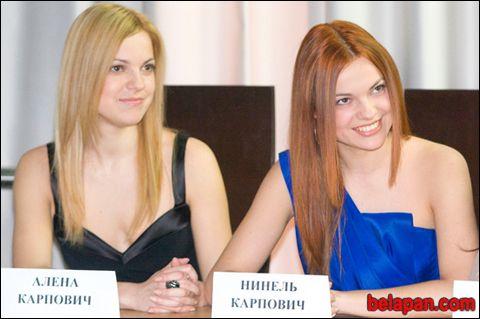Алена и Нинель Карповичи