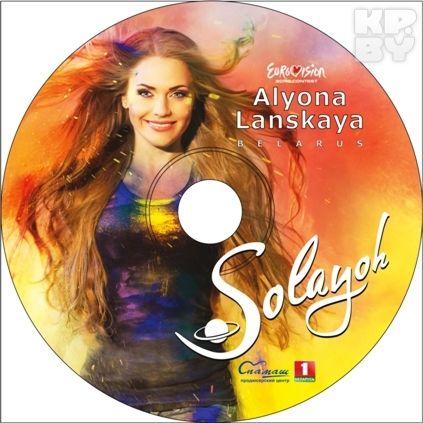 На «Евровидение-2013» Ланская берет с собой 500 дисков с песней «Solayoh»
